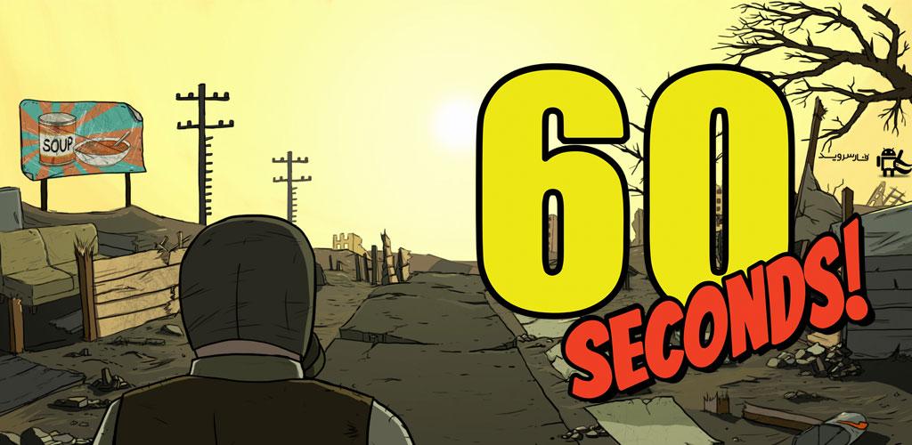 دانلود بازی A 60 Seconds Atomic Adventure اندروید
