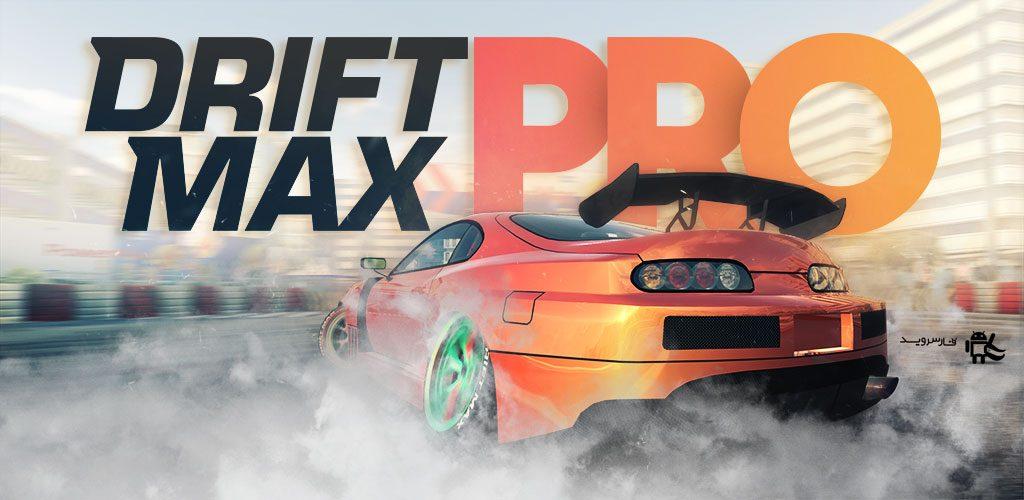دانلود بازیمسابقات دریفت Drift Max Pro اندروید